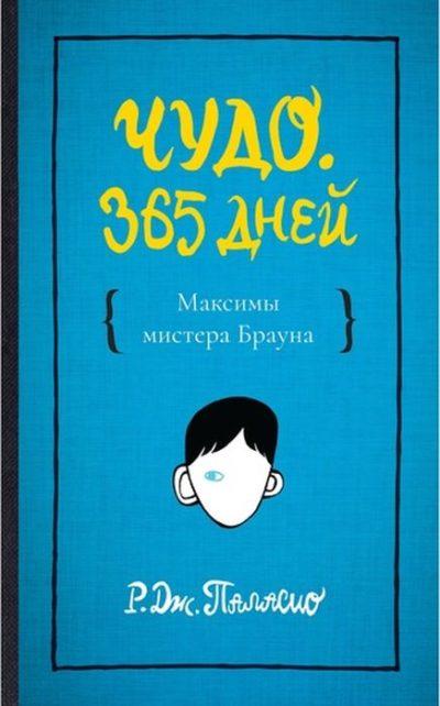 detskaya-hudozhestvennaya-literatura - Чудо. 365 дней -