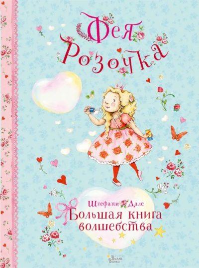 detskaya-hudozhestvennaya-literatura - Фея Розочка. Большая книга волшебства -