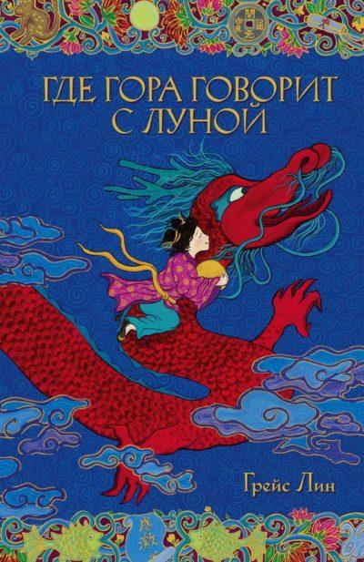 detskaya-hudozhestvennaya-literatura - Где гора говорит с луной -