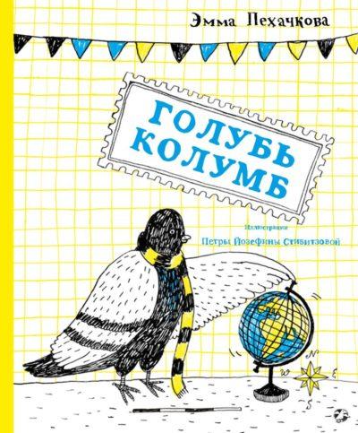 detskaya-hudozhestvennaya-literatura - Голубь Колумб -