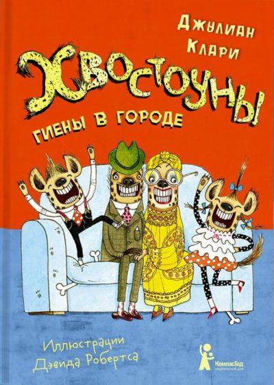 detskaya-hudozhestvennaya-literatura - Хвостоуны. Книга 1. Гиены в городе -
