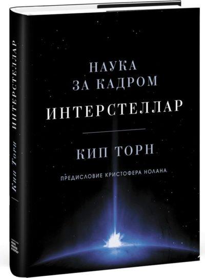 nauchno-populyarnaya-literatura - Интерстеллар. Наука за кадром -