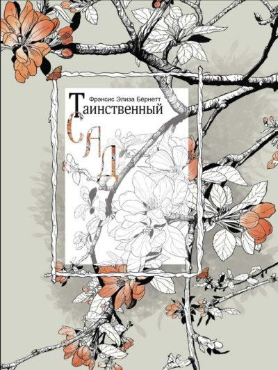 detskaya-hudozhestvennaya-literatura - Таинственный сад с иллюстрациями Татьяны Паянской -
