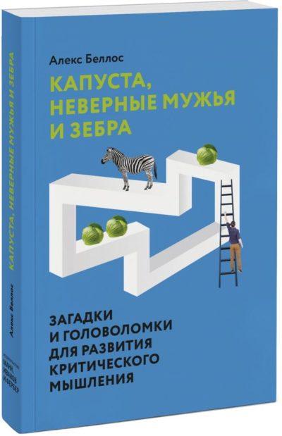 tvorcheskoe-razvitie - Капуста, неверные мужья и зебра. Загадки и головоломки для развития критического мышления -