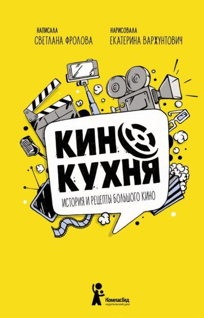 detskij-non-fikshn - Кинокухня. История и рецепты большого кино -