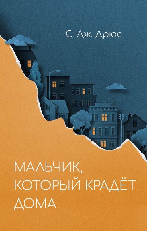 knigi-dlya-podrostkov - Мальчик, который крадёт дома -