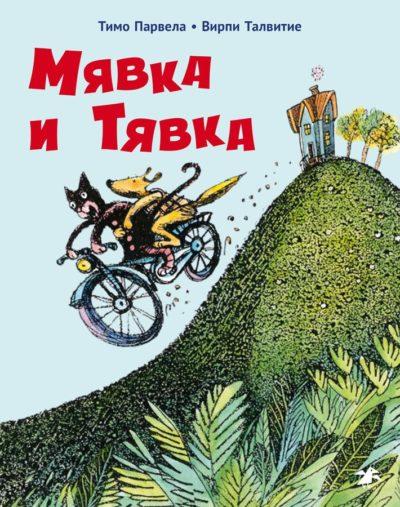detskaya-hudozhestvennaya-literatura - Мявка и Тявка -