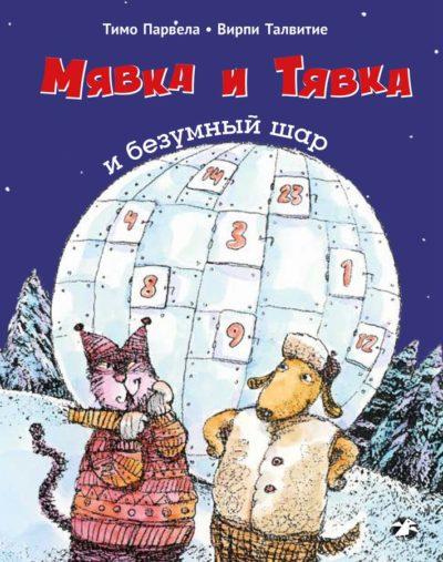 detskaya-hudozhestvennaya-literatura - Мявка и Тявка и безумный шар -