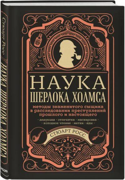 iskusstvo - Наука Шерлока Холмса: методы знаменитого сыщика в расследовании преступлений прошлого и настоящего -