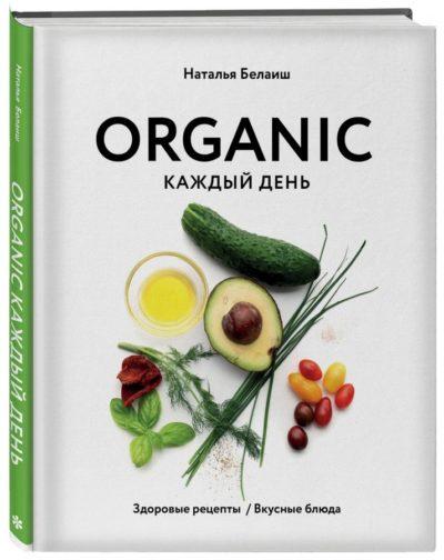 kulinarnoe-iskusstvo - Organic каждый день. Здоровые рецепты. Вкусные блюда -