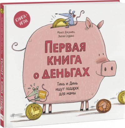 picture-books - Первая книга о деньгах. Тинь и Динь ищут подарок для мамы -