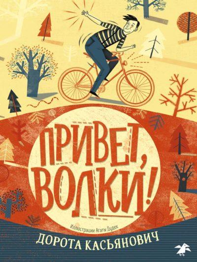 knigi-dlya-podrostkov - Привет, волки! -