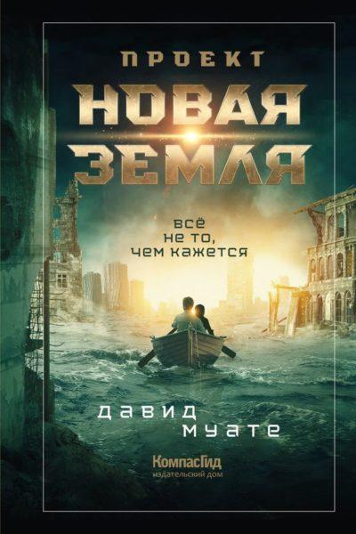 "detskaya-hudozhestvennaya-literatura - Проект ""Новая Земля"" -"