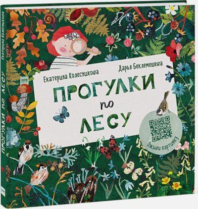 detskij-non-fikshn - Прогулки по лесу -