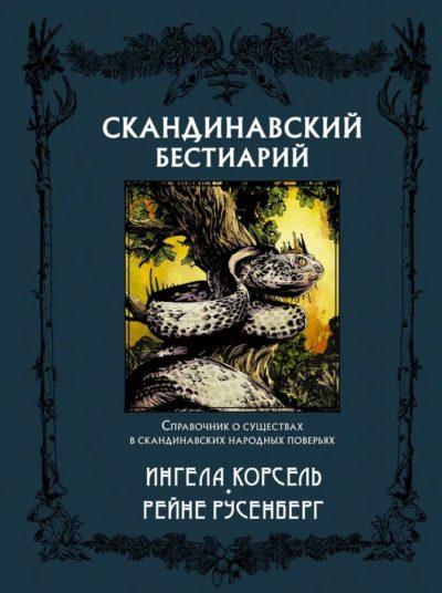 iskusstvo - Скандинавский бестиарий -