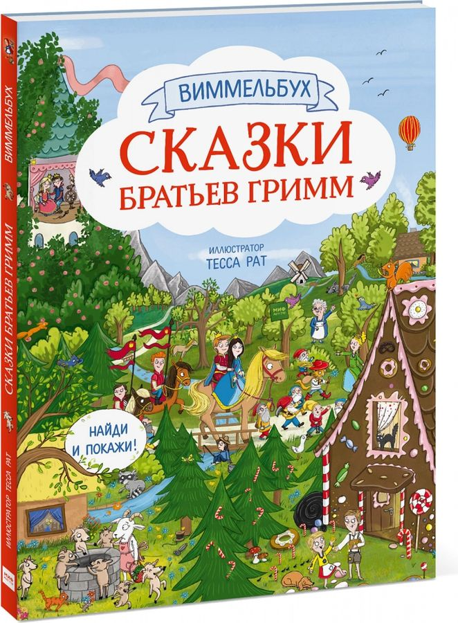 picture-books - Сказки братьев Гримм. Виммельбух -