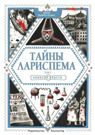 detskaya-hudozhestvennaya-literatura - Тайны Лариспема. Том 3. Эликсир власти -