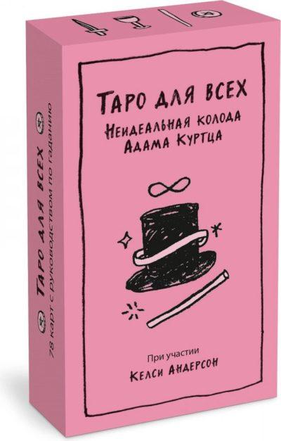 tovary-dlya-tvorchestva - Таро для всех. Неидеальная колода Адама Куртца -