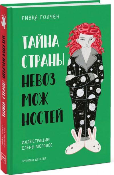 detskaya-hudozhestvennaya-literatura - Тайна Страны Невозможностей -