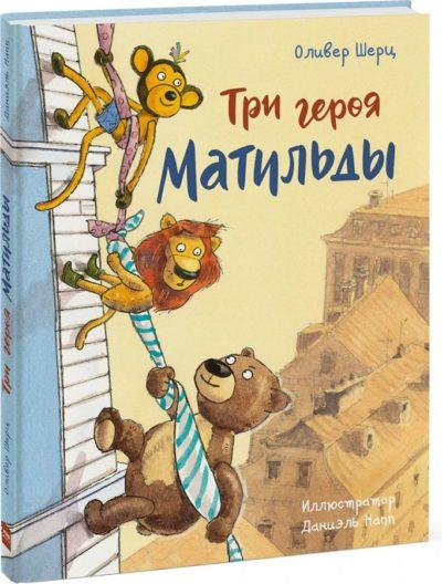 detskaya-hudozhestvennaya-literatura - Три героя Матильды -