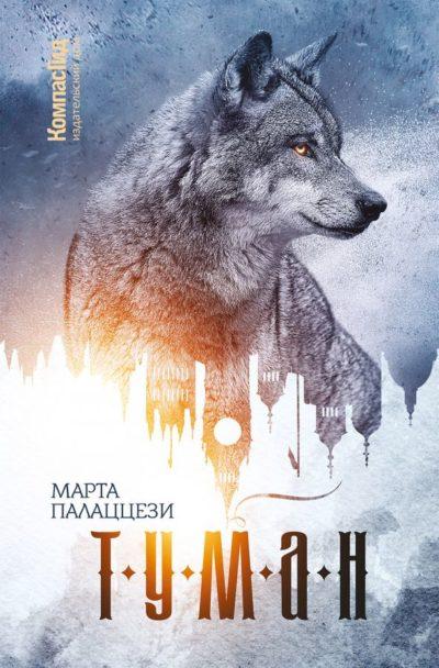 detskaya-hudozhestvennaya-literatura - Туман -