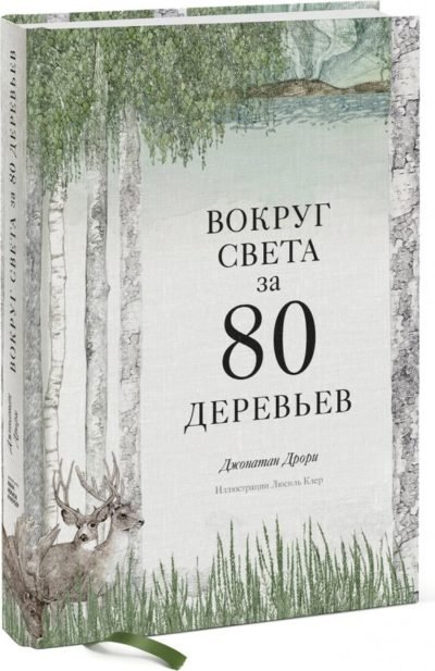 nauchno-populyarnaya-literatura - Вокруг света за 80 деревьев -