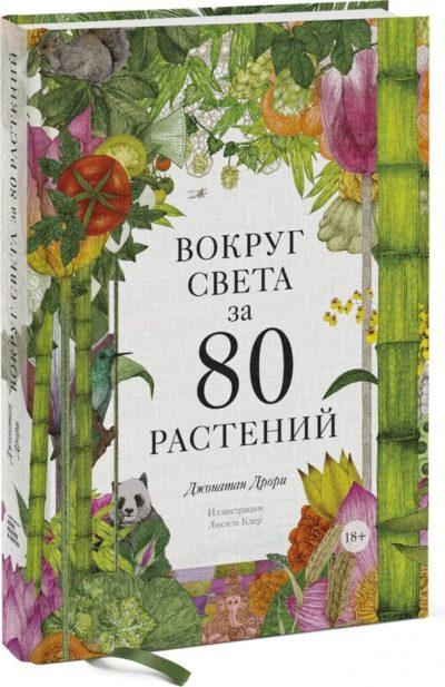 nauchno-populyarnaya-literatura - Вокруг света за 80 растений -