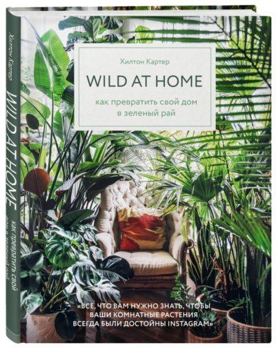 dom - Wild at home. Как превратить свой дом в зеленый рай -
