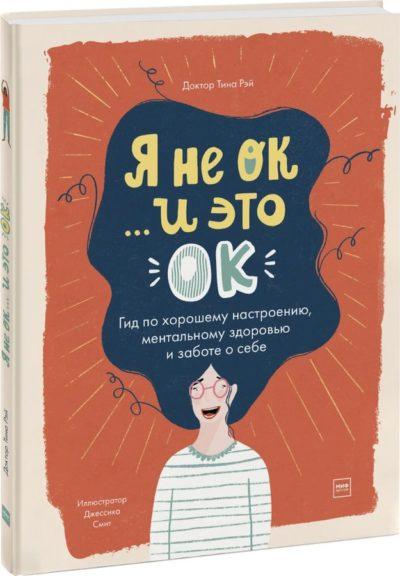 detskij-non-fikshn - Я не ОК, и это ОК -