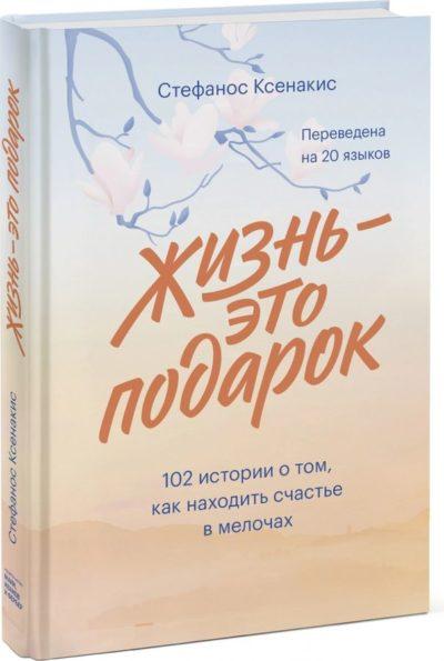 realnye-istorii - Жизнь - это подарок. 102 истории о том, как находить счастье в мелочах -