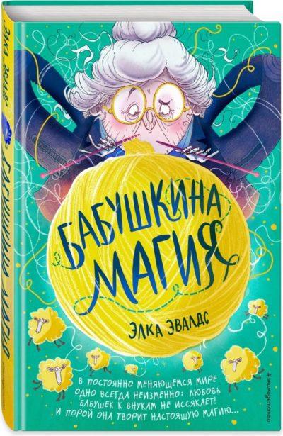 detskaya-hudozhestvennaya-literatura - Бабушкина магия -