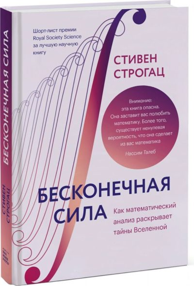 nauchno-populyarnaya-literatura - Бесконечная сила. Как математический анализ раскрывает тайны вселенной -