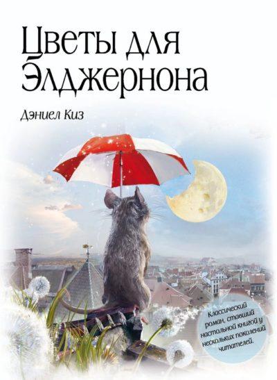 klassicheskaya-literatura - Цветы для Элджернона -