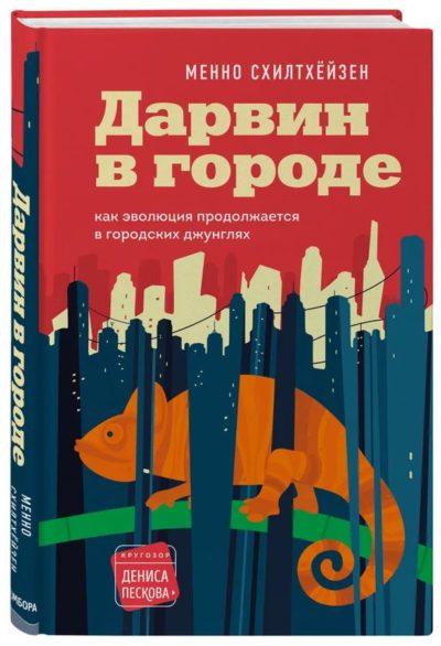 nauchno-populyarnaya-literatura - Дарвин в городе: как эволюция продолжается в городских джунглях -