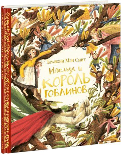 picture-books - Имельда и король гоблинов -