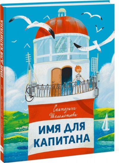 detskaya-hudozhestvennaya-literatura - Имя для капитана -
