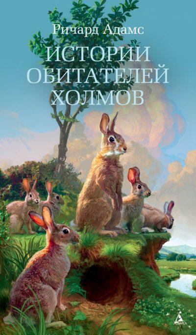 detskaya-klassika - Истории обитателей холмов -