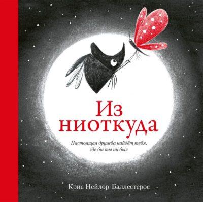 picture-books - Из ниоткуда -