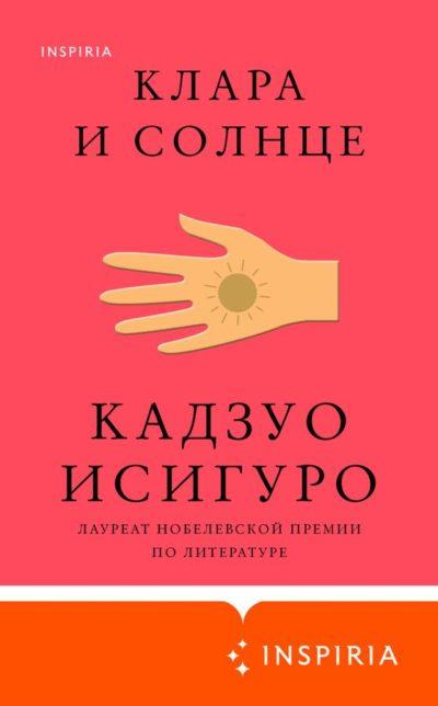 sovremennaya-proza - Клара и Солнце -