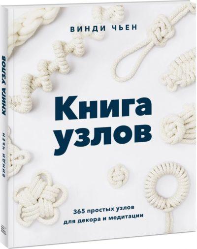 dom - Книга узлов. 365 простых узлов для декора и медитации -