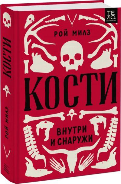 nauchno-populyarnaya-literatura - Кости: внутри и снаружи -