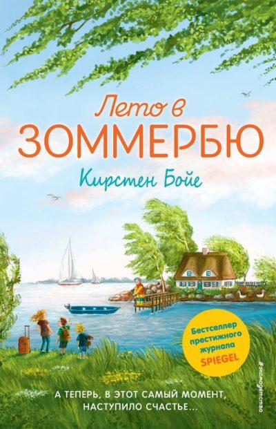 detskaya-hudozhestvennaya-literatura - Лето в Зоммербю -