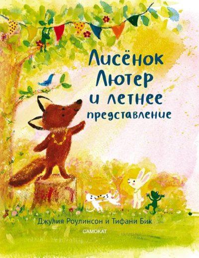 picture-books - Лисёнок Лютер и летнее представление -