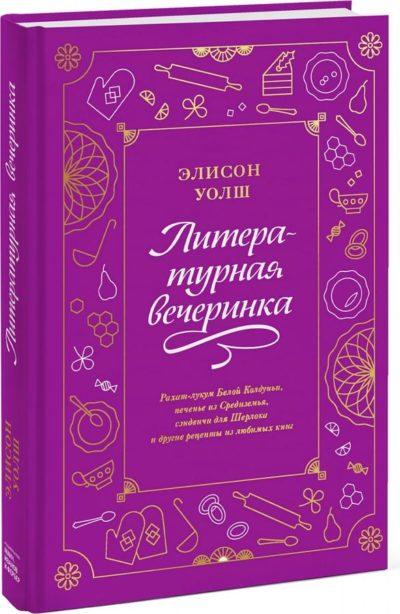 kulinarnoe-iskusstvo - Литературная вечеринка. Рецепты из любимых книг -