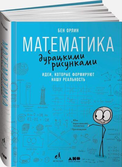 nauchno-populyarnaya-literatura - Математика с дурацкими рисунками. Идеи, которые формируют нашу реальность -