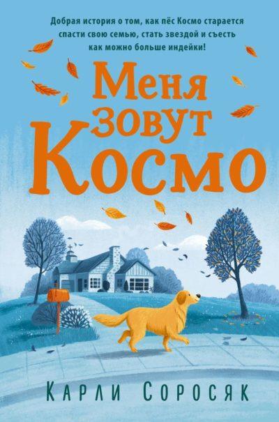detskaya-hudozhestvennaya-literatura - Меня зовут Космо -
