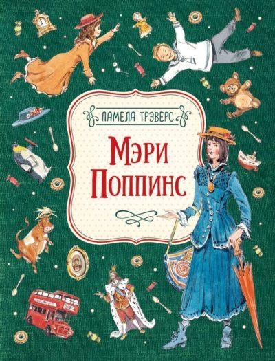 detskaya-klassika - Мэри Поппинс с иллюстрациями Вадима Челака -