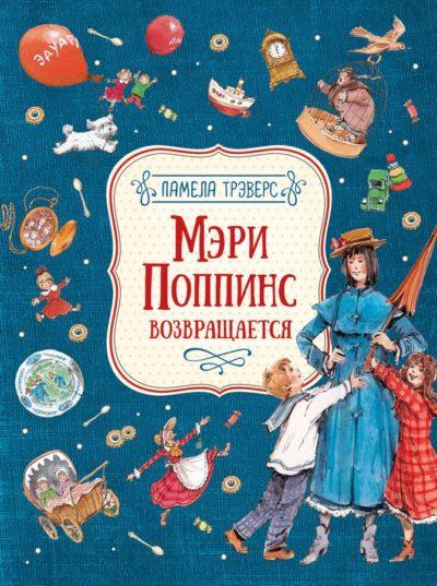 detskaya-klassika - Мэри Поппинс возвращается с иллюстрациями Вадима Челака -