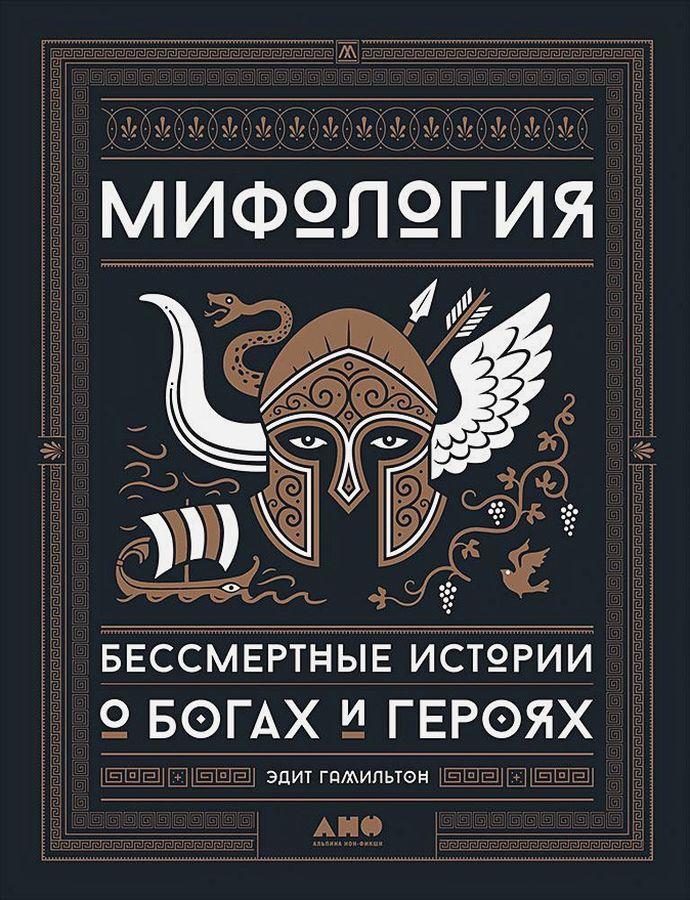 iskusstvo - Мифология. Бессмертные истории о богах и героях -
