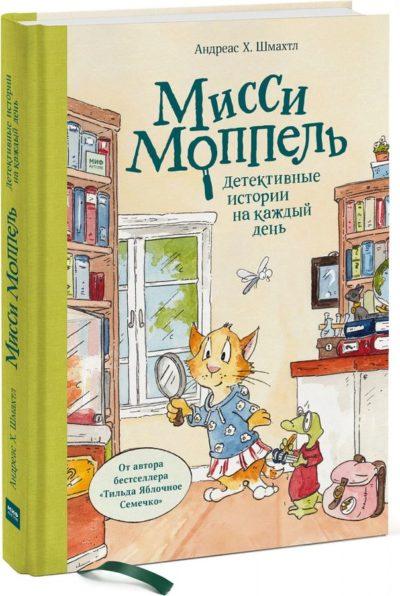 detskaya-hudozhestvennaya-literatura - Мисси Моппель. Детективные истории на каждый день -